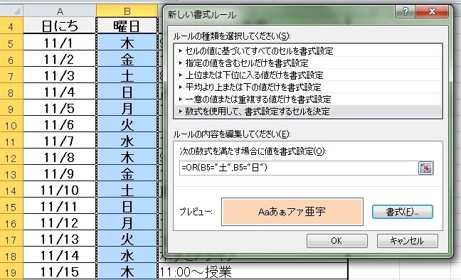 条件 条件 複数 付き 書式
